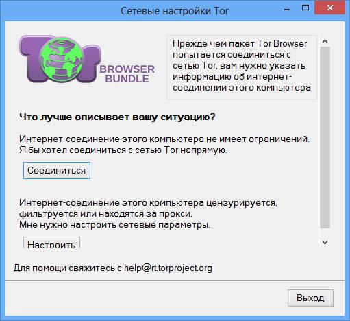 Tor browser bundle скачать программу бесплатно hydraruzxpnew4af тор браузер для виндовс хр на русском попасть на гидру